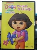 挖寶二手片-Y02-084-正版DVD-動畫【愛探險的朵拉 Verde的生日派對】輔助教學類(現貨直購價)