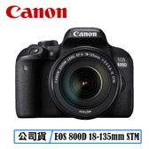 CANON EOS 800D EF-S 18-135mm IS STM 單眼 相機 台灣代理商公司貨