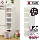 日本製 隙縫櫃 抽屜式 收納 收納櫃 置物櫃 【JEJ016】日本JEJ SLIM系列 小物抽屜櫃 S3M2 收納專科
