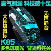 卡佐/AZZOR K85 霸氣 無聲靜音 游戲滑鼠 USB電腦有線電競LOL CF·花漾美衣