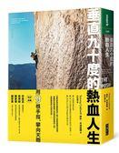 (二手書)垂直九十度的熱血人生:一名攀岩運動家挑戰耐力、置身危險、超越自我極限..