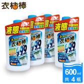 【衣桔棒】液態洗衣槽除菌劑600mlx4入(制菌率99.9%)