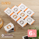《KEYWAY》白爛貓肥滋滋整理盒-6入組