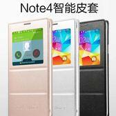 三星手機殼伯朗 三星note4手機殼 NOTE4手機套N9100智能皮套翻蓋式韓國防摔 數碼人生