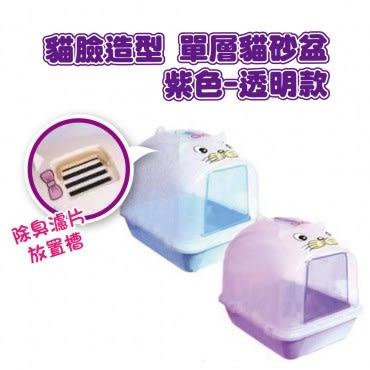 貓臉造型 單層貓砂盆 紫色-透明款(H562A02-3)