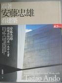 【書寶二手書T7/建築_POQ】跟著安藤忠雄看建築_藍麗娟