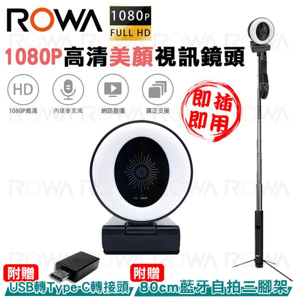 1080P 高清 美顏 網路攝影機 視訊鏡頭 帶補光燈 附贈 80CM 藍牙 自拍 三腳架