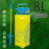 噴霧器 農用噴霧器家用壓力消毒噴霧器澆花灑水噴壺8升
