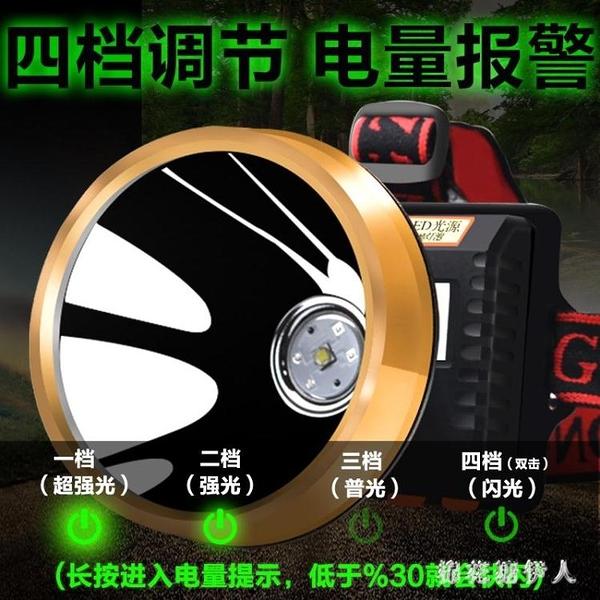 強光打獵手電筒頭燈礦燈充電超亮頭戴式遠射高亮度3000米 CP67【棉花糖伊人】