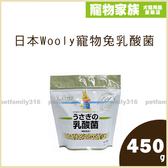 寵物家族-日本Wooly 寵物兔乳酸菌450g