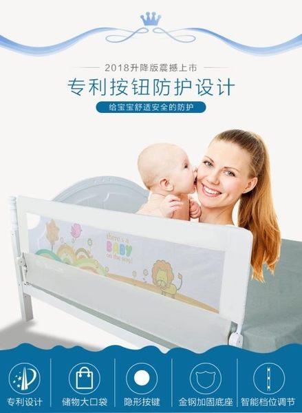 床圍欄 佑達兒童床護欄寶寶床邊圍欄防摔2米1.8米大床欄桿擋板通用床圍 igo 薇薇家飾
