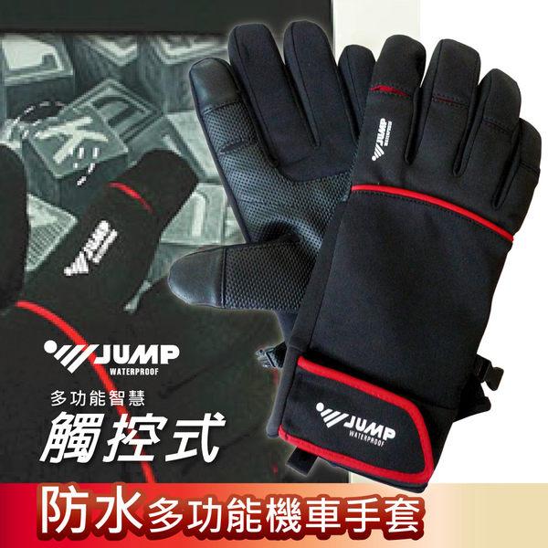 imitu【JUMP】配色防水防滑智慧多功能機車手套(暗夜紅/魔幻藍 JP3223_XS~XL)