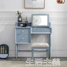 梳妝台 北歐實木梳妝台網紅化妝桌書桌一體桌臥室小戶型簡約妝台妝凳組合 MKS生活主義