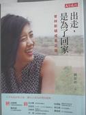 【書寶二手書T8/勵志_AQC】出走是為了回家-普林斯頓成長之路_劉安婷