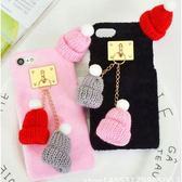 [24hr-現貨快出] 手機殼 時尚 毛絨 帽子 潮 絨布 毛帽 吊墜 可愛 情侶 交換禮物 蘋果 iPhone 7/8 plus i7
