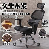 電腦椅 可躺電腦轉椅家用椅升降座椅護腰辦公電腦椅人體工學椅網布辦公椅 榮耀3c