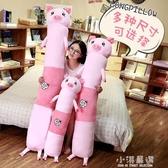 可愛長條枕抱枕睡覺枕頭可拆洗圓柱女孕婦男朋友床頭雙人靠枕靠墊CY『小淇嚴選』