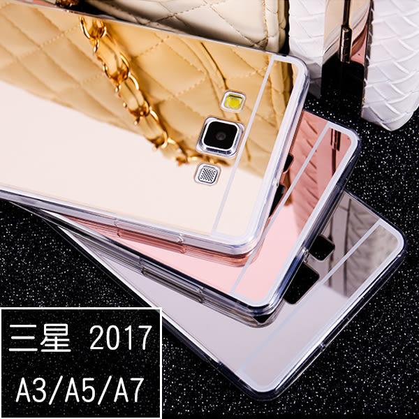【03267】 [Samsung Galaxy A3 / A5 / A7 2017年版] 自拍鏡面電鍍TPU軟殼 鏡子手機殼
