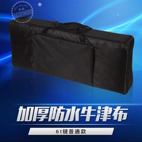 售完即止-通用電子琴包61鍵加厚海綿 琴包琴袋 可背加大防水電子琴包6-6(庫存清出T)