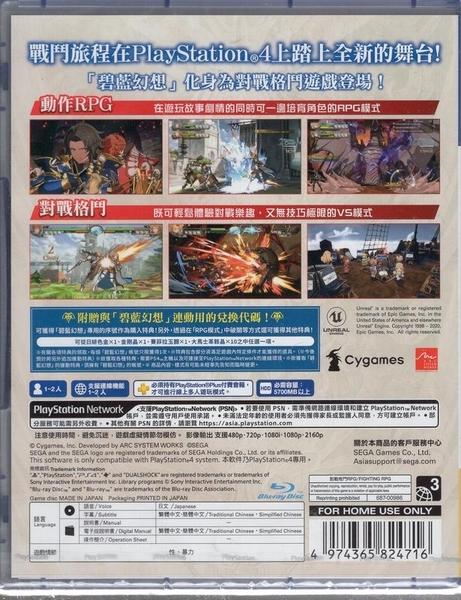 【玩樂小熊】PS4遊戲 碧藍幻想 Versus Granblue Fantasy Versus 中文亞版