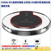 CORAL W2 無線充電座 公司貨 LED提示燈 無線充電 穩壓充電 (手機如未支援無線充電,需加購充電片)
