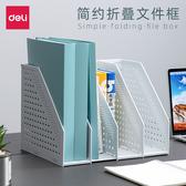 折疊文件框加厚多層三聯四聯框檔案文件夾收納盒置物盤籃書架桌上書立簡易桌面辦公文件資料架