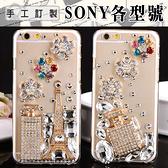 SONY Xperia 10 III Plus Xperia 5 III Xperia 1 II 手機殼 香水鑽殼