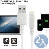 (最新版2入每入只要149)For iphone7/7plus/6S/6S Plus USB傳輸充電線