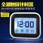 計時器 創意觸屏計時器定時器鬧鐘提醒器廚房學生大聲家庭用電子倒計時器 城市科技