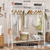 晾衣架落地折疊臥室內單桿掛衣架家用簡易多功能置物涼曬衣服架子 QG25869『優童屋』