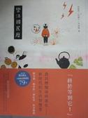 【書寶二手書T9/命理_QID】樂活國民曆_彭啟明