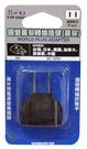 圓變扁轉換插頭 P-PP-2505C