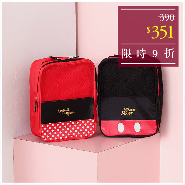 收納袋-迪士尼系列米奇米妮旅行收納鞋袋-共2色-A09090153-天藍小舖