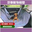 【愛車族購物網】汽車寵物防水安全椅墊