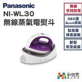 【和信嘉】Panasonic 國際牌 NI-WL30 無線蒸氣電熨斗 鈦金屬塗層 360度燙衣 球型表面 台灣公司貨