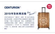 【CENTURION百夫長】拉鍊款29吋U_P35約翰甘迺迪行李箱