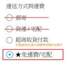 《退運費》運送方式請選[★免運費/宅配],若選[超取]仍產生運費將退還於包裹內。