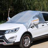冬季車衣半罩前檔汽車半身車罩前擋風玻璃防霜防雪風擋防凍遮雪擋