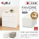 收納櫃 置物櫃【JEJ006】日本JEJ Favore和風自由組合堆疊收納抽屜櫃(白色) S180 2入 收納專科