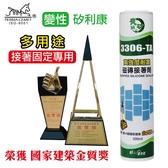 【伯馬魔矽】變性矽利康 高承重黏著劑 接著劑 磁磚 金屬 木材 300ml