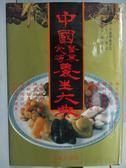 【書寶二手書T3/養生_WHA】中國醫藥食補養生大典