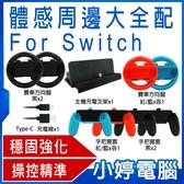 【3期零利率】全新 體感周邊大全配 10件組for Switch 穩固安裝 孔位精準 任天堂主機 專用配件