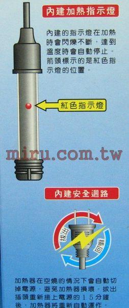 【西高地水族坊】全新二代HEXA 28℃恆溫加熱器 50w-附保護套