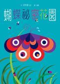 (二手書)蝴蝶祕密花園-立體書