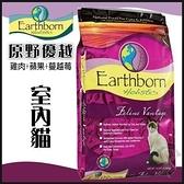*KING*原野優越Earthborn《天然糧-室內貓配方(雞肉+蘋果+蔓越莓)》14磅(6.3kg)
