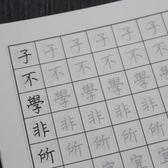 繁體字字帖硬筆成人楷書簡繁對照兒童三字經鋼筆古風練字帖本