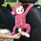 車載紙巾盒 皮皮猴車載紙巾盒創意用品可愛猴子卡通公仔汽車內【快速出貨八折鉅惠】