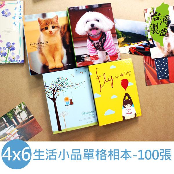 珠友 32K生活小品單格相本/4x6-100枚相片(PH-32013 )
