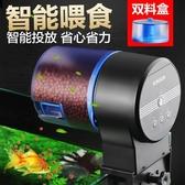 現貨 魚缸餵食器自動魚缸錦鯉金魚自動投食器水族箱智能定時自動餵魚器