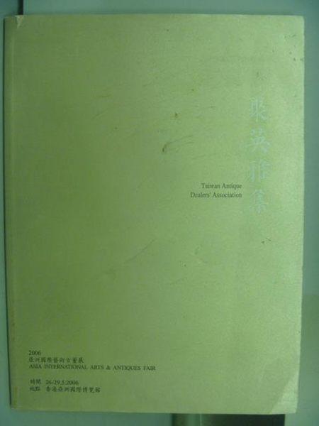 【書寶二手書T3/收藏_PCN】聚英雅集_2006亞洲國際藝術古董展_2006/5/26-29